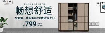 灰色简约电商淘宝家具衣柜促销banner模板