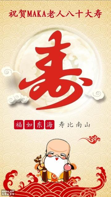 老人/长辈/父母/爷爷奶奶生日祝福贺卡/海报-浅浅设计