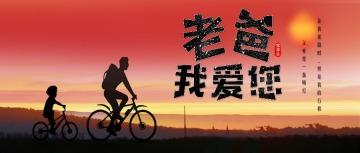 时尚大气剪影红色黄色父亲节文化传播祝福微信公众号封面--头条