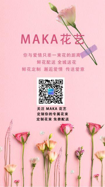 清新风格花艺鲜花店宣传海报