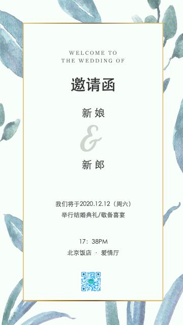 高端清新邀请函淡绿色简约小清新活动邀请函时尚婚礼会议请柬