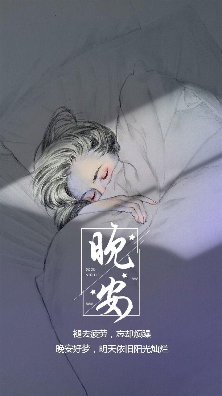 唯美少女心晚安问候图