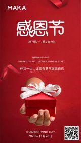 红色礼盒大气感恩节快乐感恩节节日祝福贺卡宣传手机海报