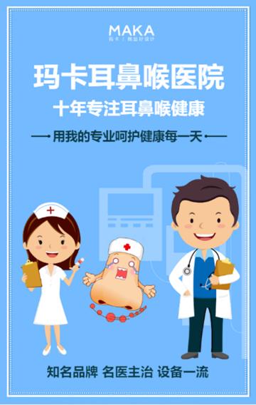卡通蓝色简介玛卡耳鼻喉医院 介绍宣传H5