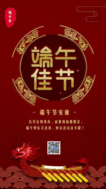 端午节中国风祝福问候贺卡海报模板