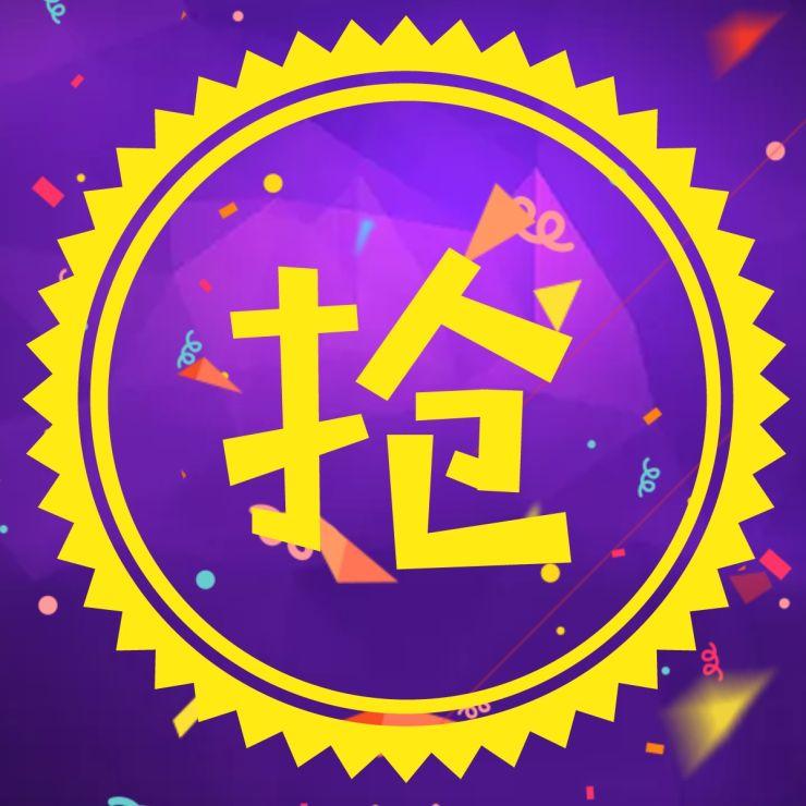 紫色炫酷简约促销活动公众号小图