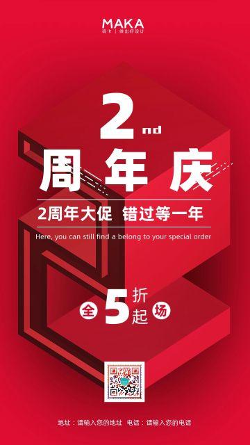 红色C4D风商铺/商超行业周年庆大促销宣传推广海报