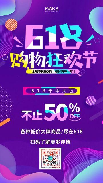 紫色拼撞风618大促商超/店铺行业全场促销宣传推广海报