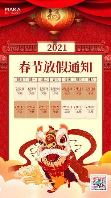 红色喜庆风格2021春节放假通知宣传手机海报