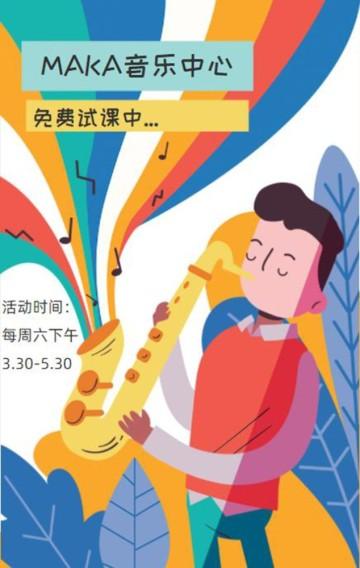 简约清新音乐中心机构琴行培训工作室招生宣传