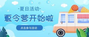蓝色手绘插画风格暑期夏令营暑假班招生培训宣传公众号封面