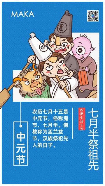 蓝色简约风中元节节日宣传海报