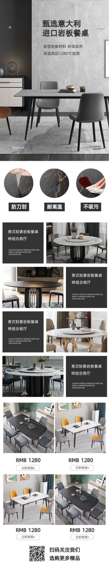 灰色简约大气风格家装节餐桌促销宣传长图