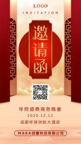 传统中国风商务活动年终盛典宴会开业发布会邀请函海报模板
