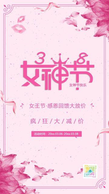 粉色简约唯美浪漫38妇女节女人节女王节女神节节日祝福贺卡电商微商宣传促销手机海报
