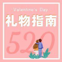 粉色系520告白日表白日礼物指南情人节公众号次图