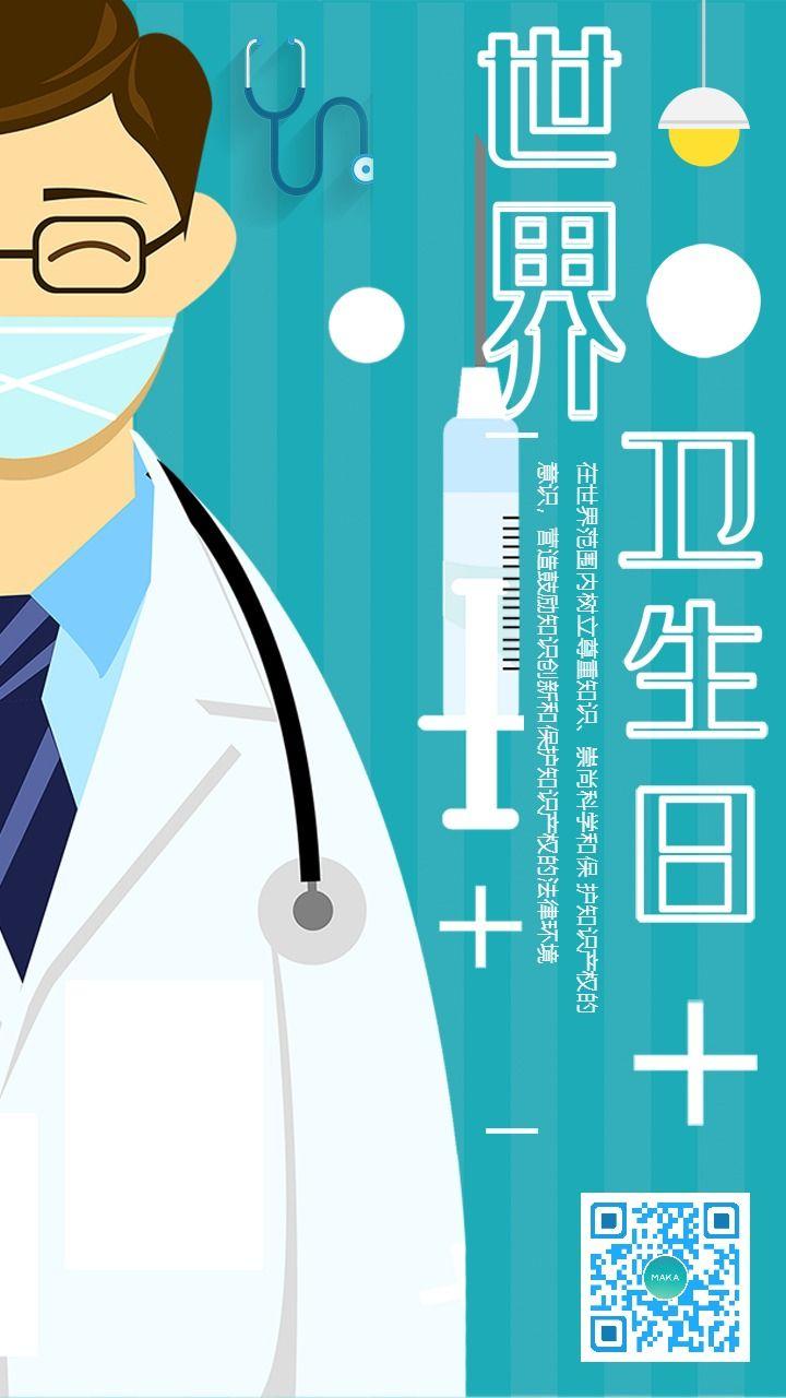 蓝色简洁大气世界卫生日公益宣传海报