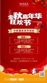 红色简约风节日促销手机宣传海报