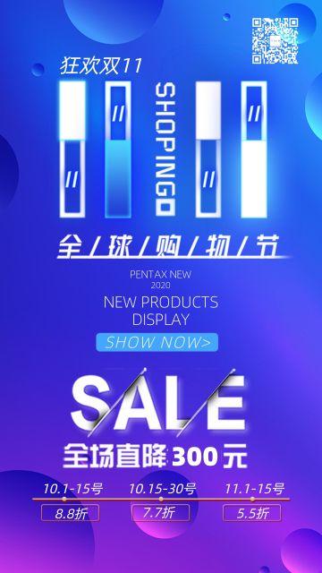 炫酷蓝色狂欢双11天猫双十一购物狂欢节提前开抢电商打折促销新品宣传海报