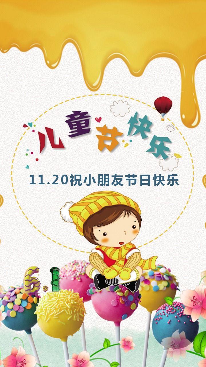 儿童节/国际儿童日/卡通简洁大气六一儿童节宣传推广海报