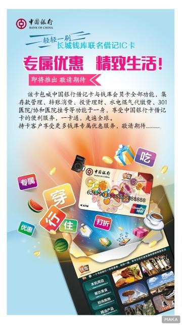 中国银行借记卡 银行卡  宣传海报