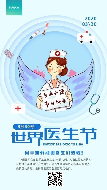 蓝色清新3月30日国际医生节手机海报模板