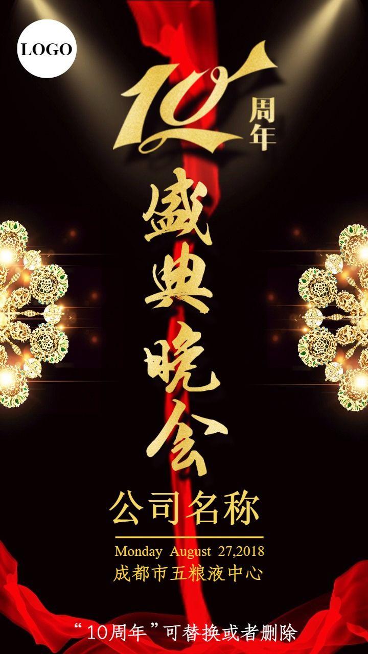 企业10周年盛典晚会海报