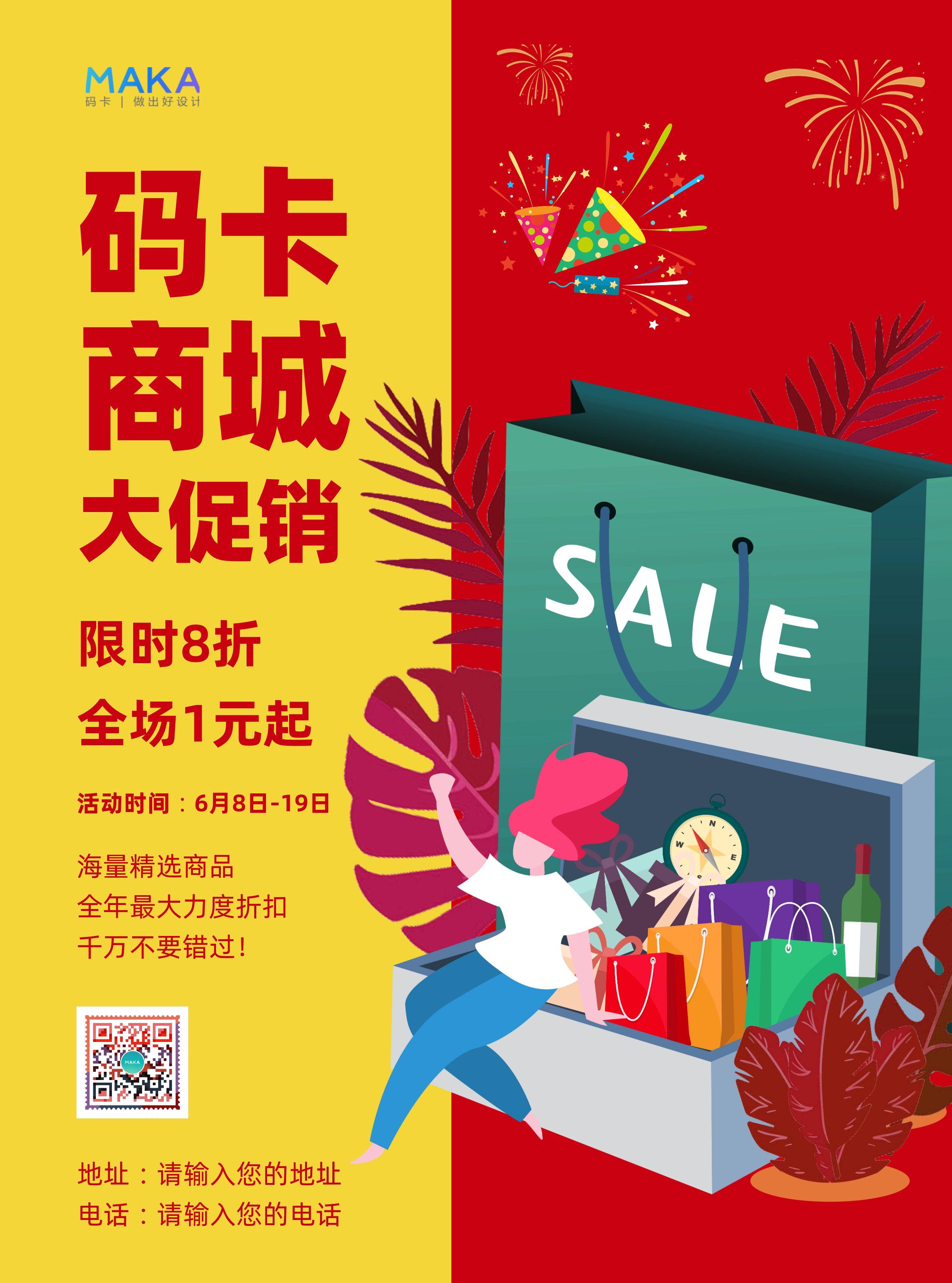 红色扁平简约风商城/超市优惠活动大促销通知宣传推广宣传单