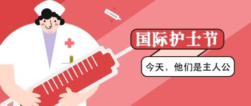 红色扁平国际护士节节日宣传微信公众号首图
