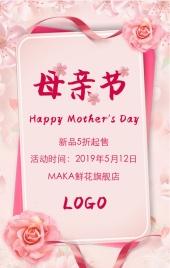512感恩母亲节粉色简约小清新鲜花店促销H5