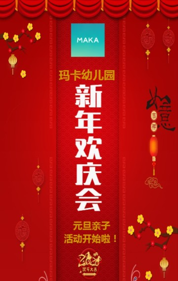 红色喜庆中国风幼儿园教育行业新年欢庆会亲子活动h5