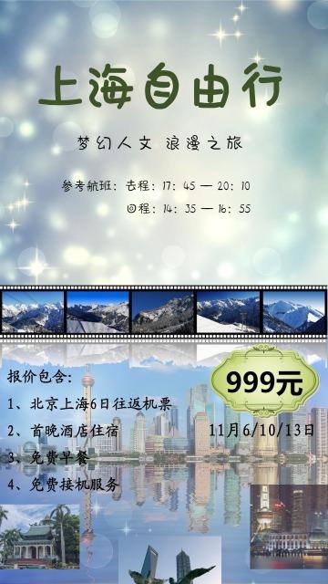 旅行社旅游宣传海报