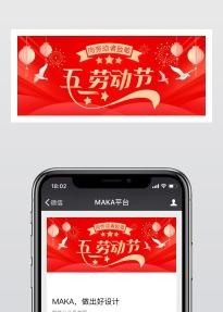 五一劳动节劳动精神手机版红色经典企业通用海报