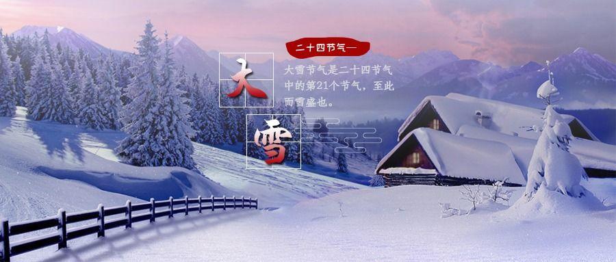 中国传统二十四节气之大雪公众号封面头图