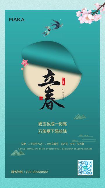 立春二十四节气清新简约中国风日签宣传海报