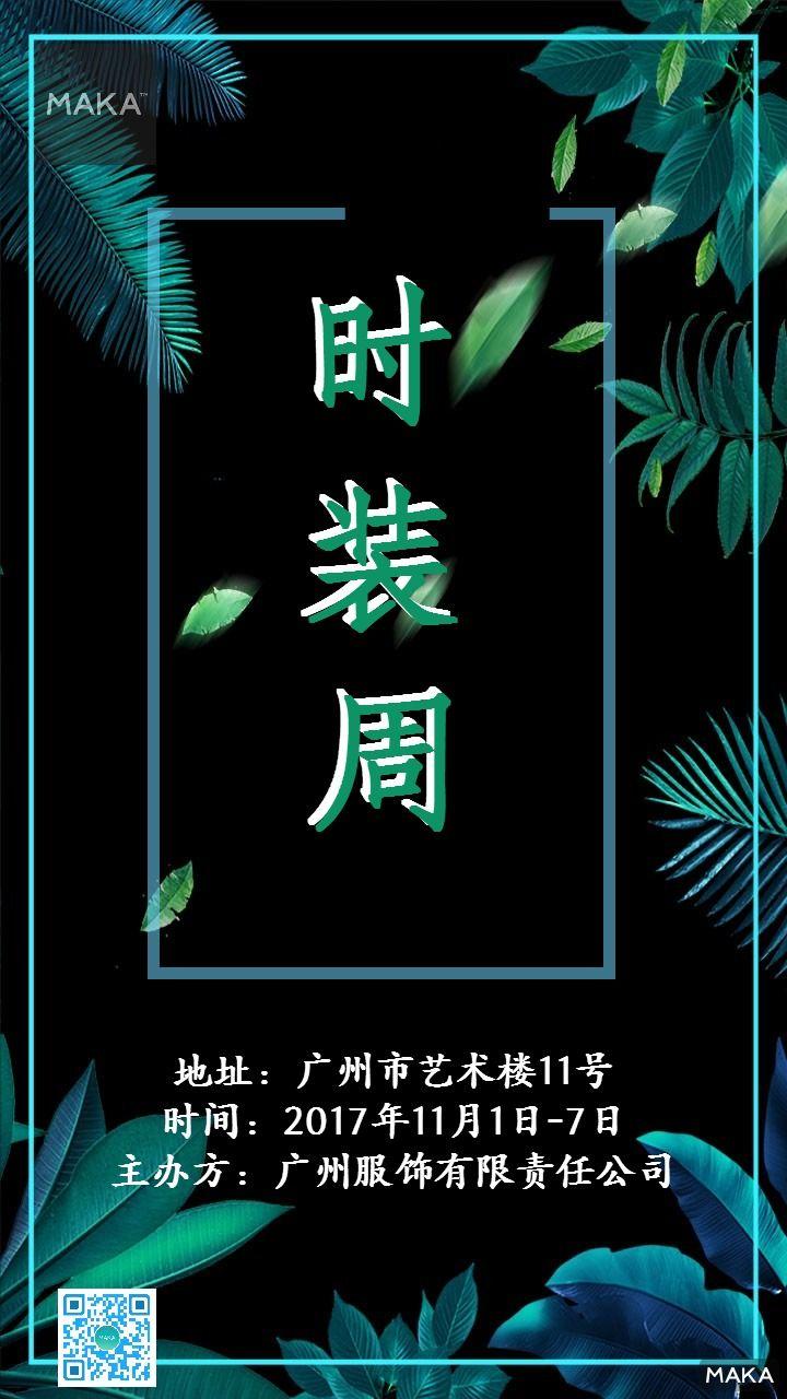 时装周宣传海报