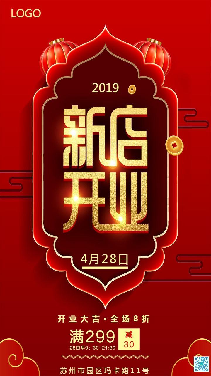 红色中国风企业宣传推广开业宣传海报