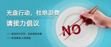 蓝色简约光盘行动节约粮食公益宣传公众号首图