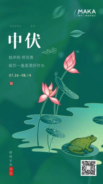 绿色小清新文艺风格中伏天节气宣传祝福海报