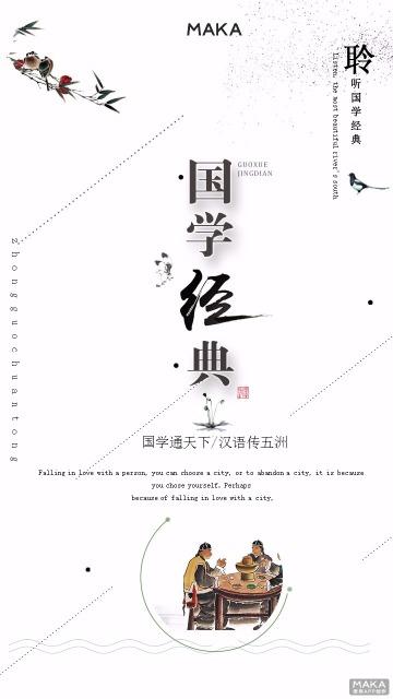 简约中国风国学经典文化宣传海报设计