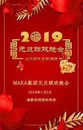 红色中国风元旦年会邀请函翻页H5