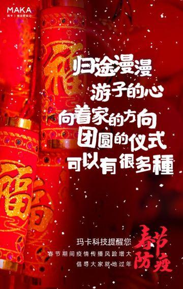 红色简约春节防疫非必要不返乡公益宣传翻页H5