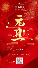 红色喜庆元旦跨年祝福海报