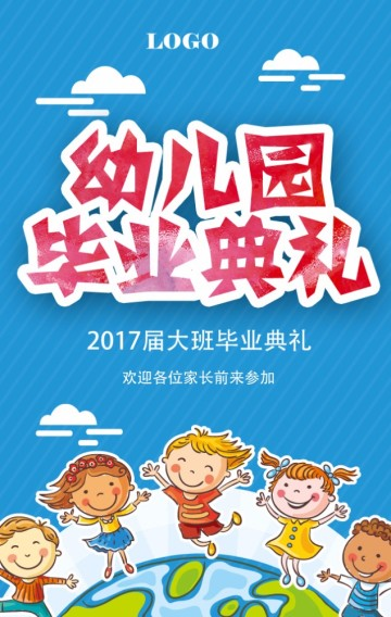 可爱卡通幼儿园毕业典礼邀请函毕业表演活动