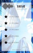 企业宣传公司介绍商务会议简介邀请函