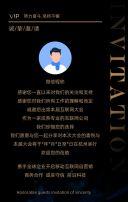 蓝金高端大气会议会展邀请函企业通用邀请函H5