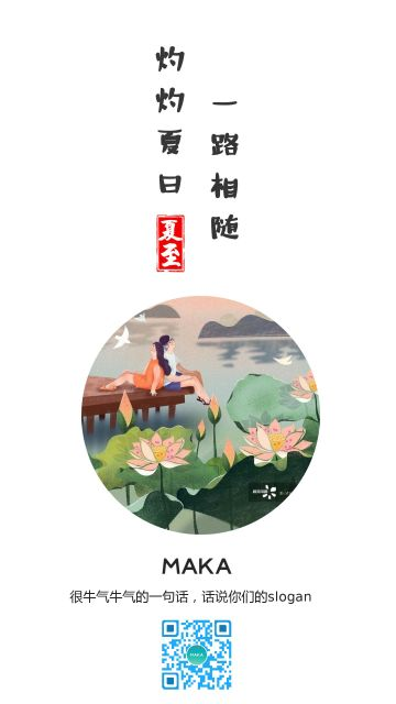 中国二十四节气夏至海报浅色风淡雅宣传手机海报