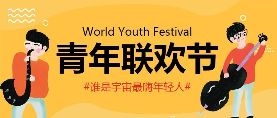 黄色简约文艺青年联欢节微信公众号封面