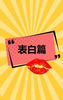 创意脑洞七夕情人节土味情话企业推广通用促销