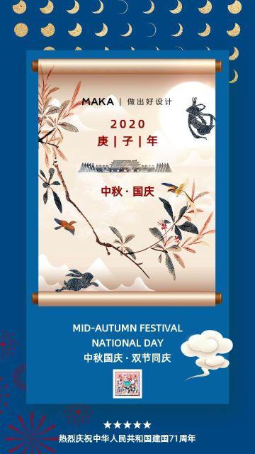 复古蓝色中秋国庆双节节日宣传海报